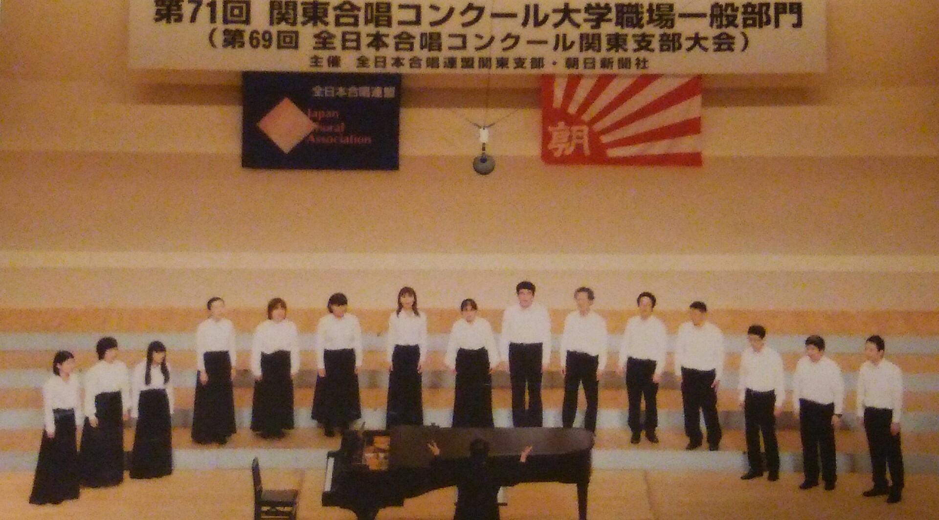 平成28年度関東合唱コンクールから